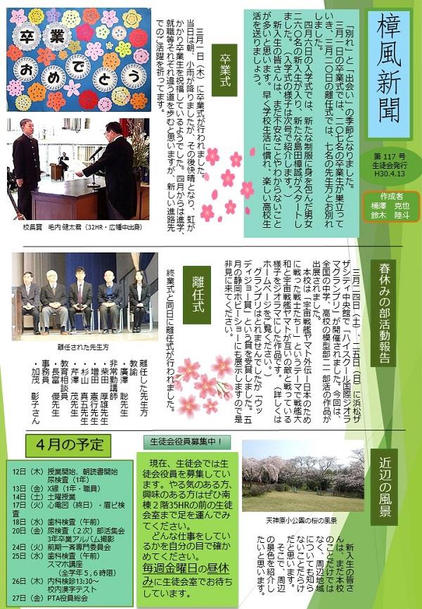 樟風新聞4月号を発行しました。
