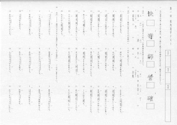 第1回校内漢字テストを行いました