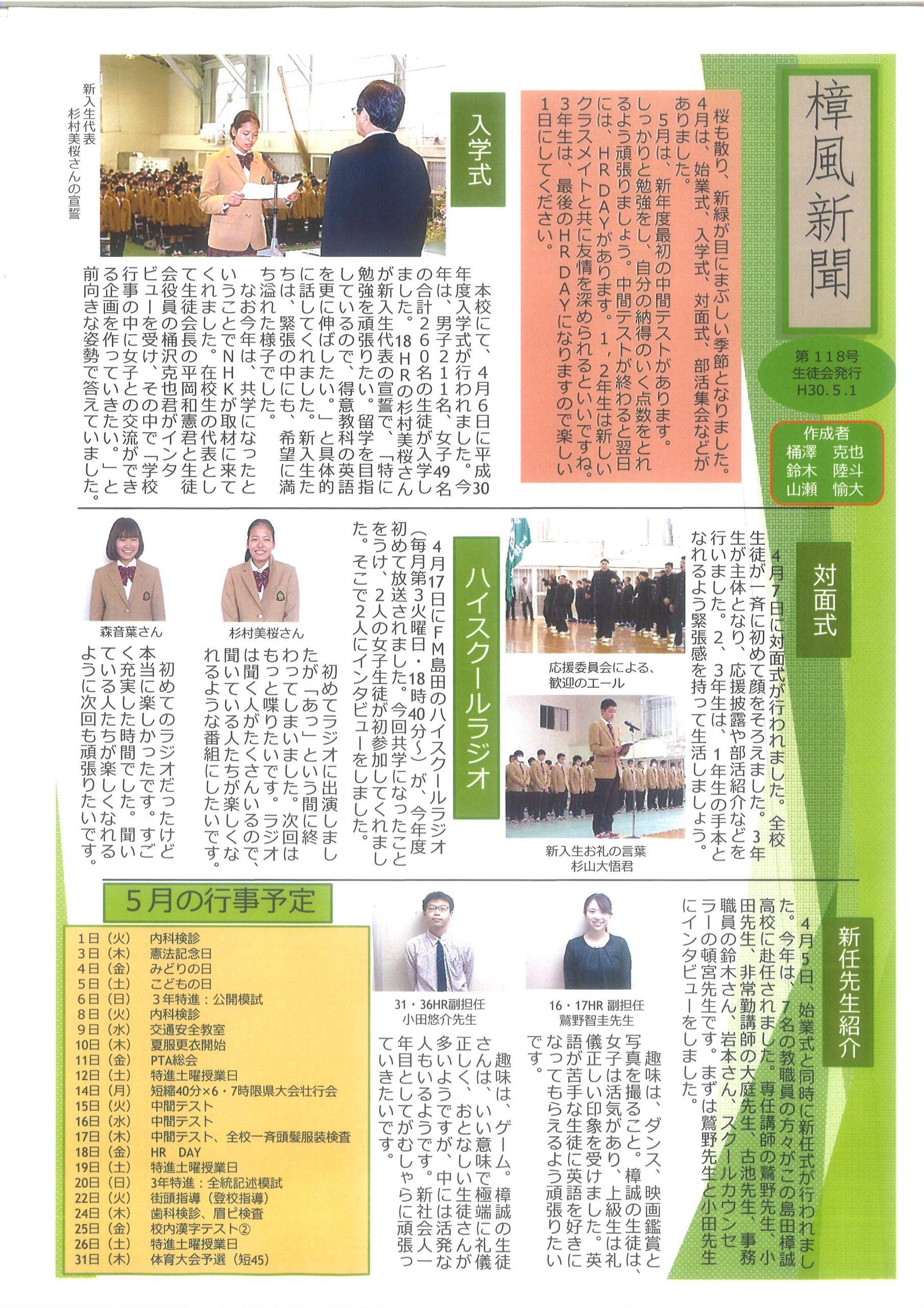樟風新聞5月号を発行しました