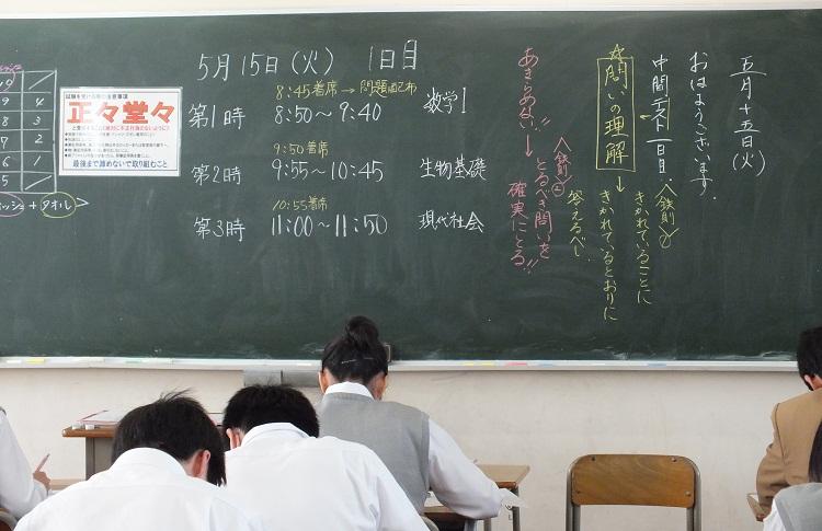 中間試験が始まりました