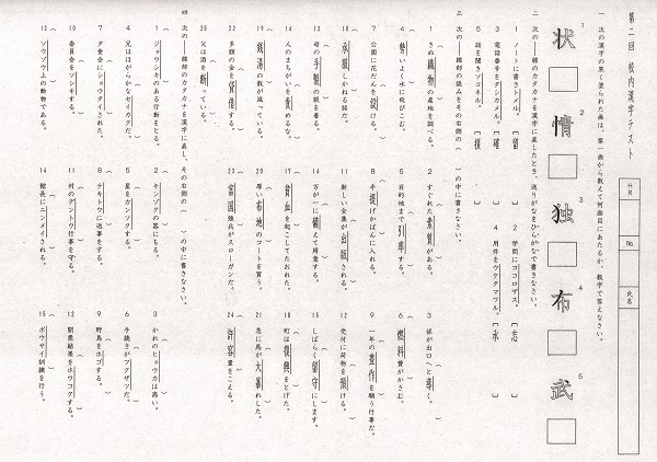 第2回校内漢字テスト