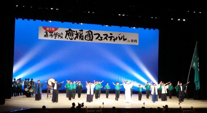第7回応援団フェスティバルin静岡