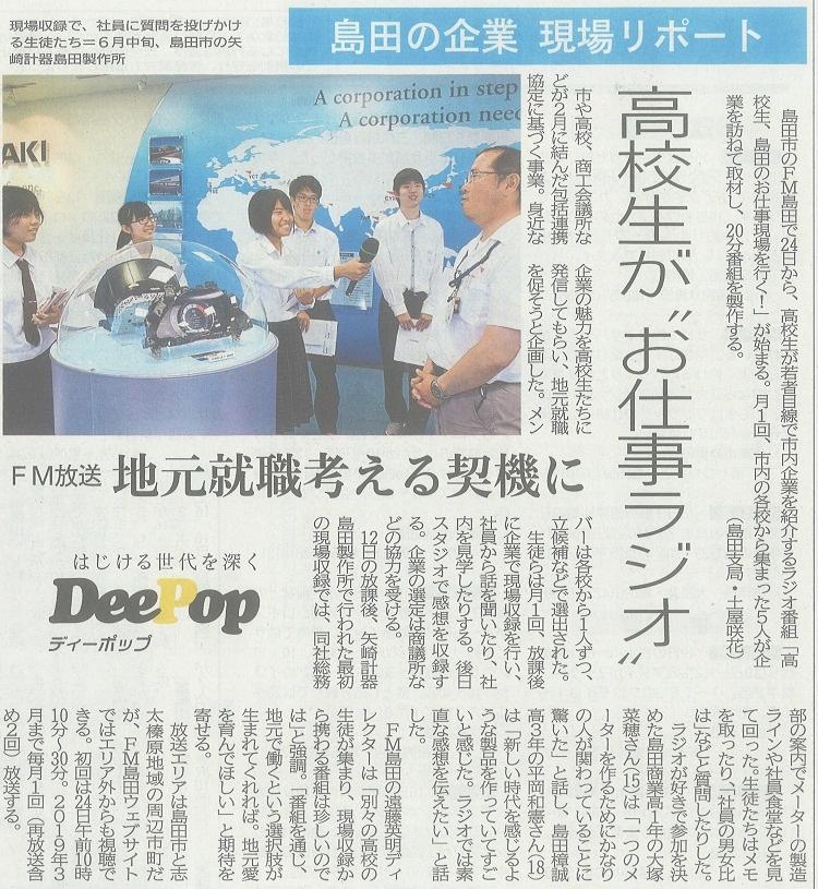 FM島田「高校生、島田のお仕事現場を行く!」に本校生徒が出演します