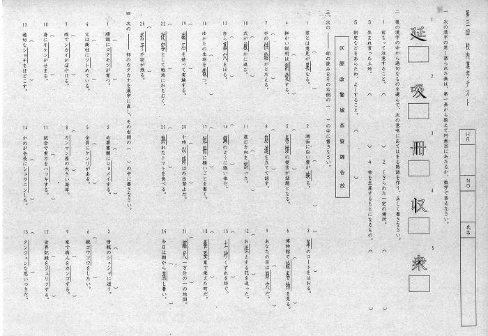 第三回漢字テストを行いました