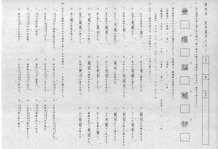 第4回校内漢字テストを行いました