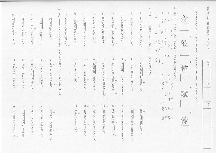 第6回校内漢字テストを行いました