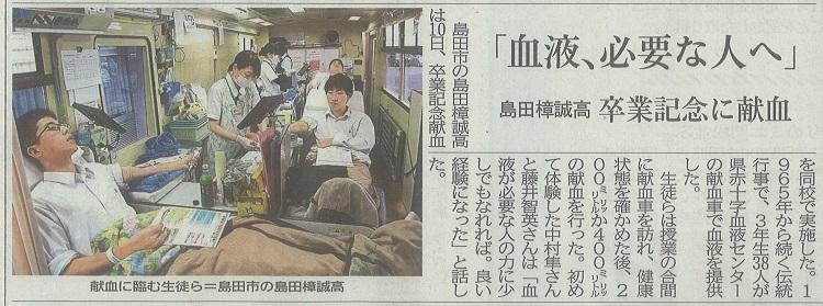 卒業記念献血が静岡新聞に掲載されました