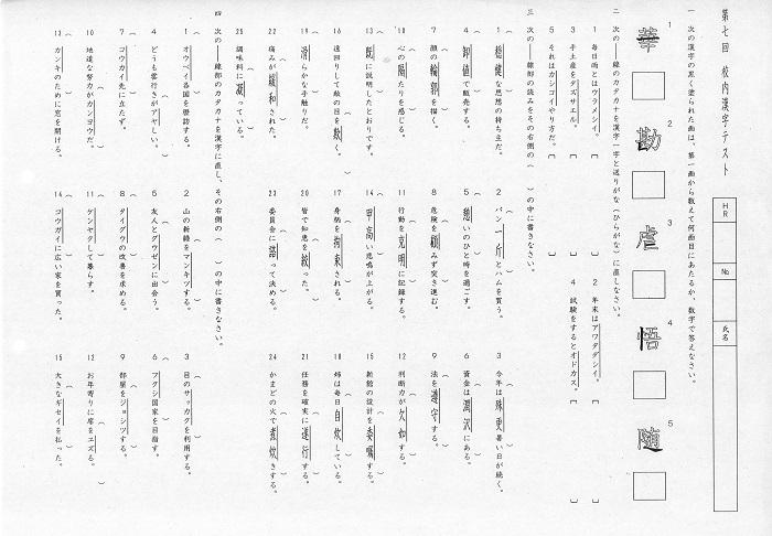 第7回校内漢字テスト