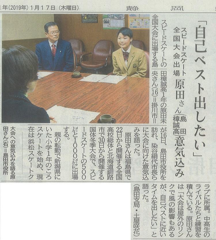 原田さんが静岡新聞で紹介されました