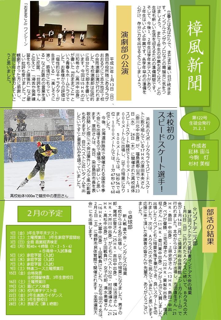 樟風新聞2月号発行