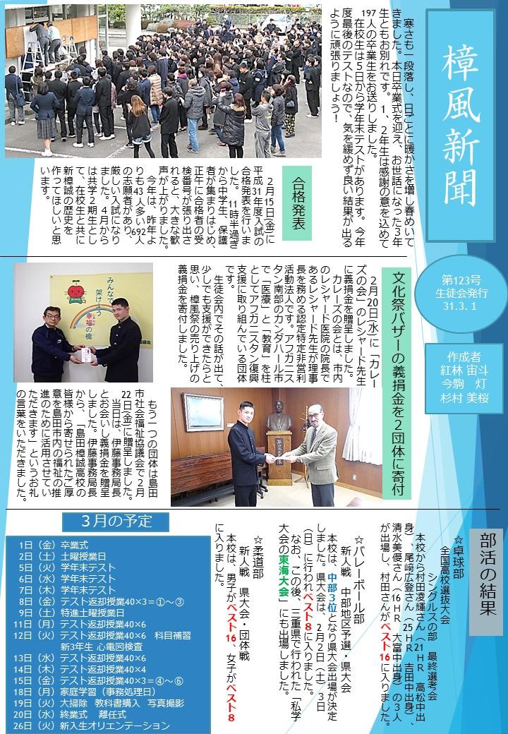 樟風新聞3月号