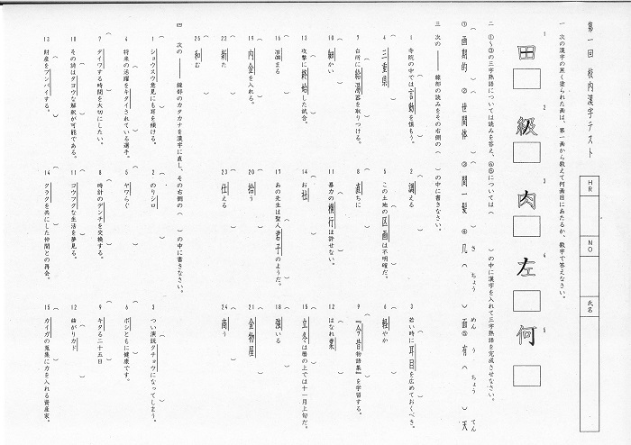 第1回校内漢字テスト