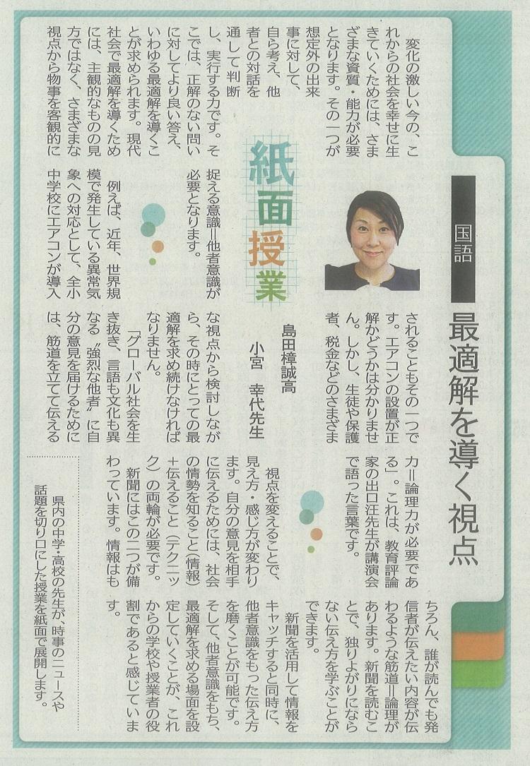 静岡新聞に本校教員のコラムが掲載されました
