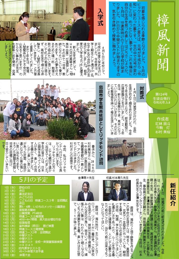 樟風新聞124号を発行しました