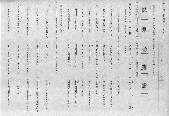 第2回校内漢字テストを行いました