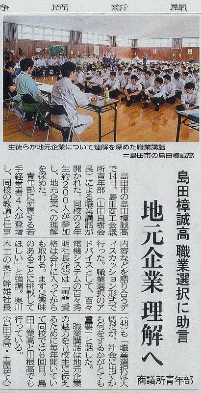 2年「進路講座」が静岡新聞に紹介されました