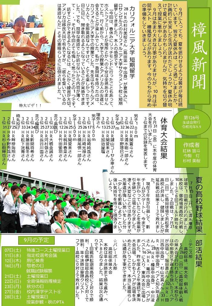 樟風新聞126号を発行しました
