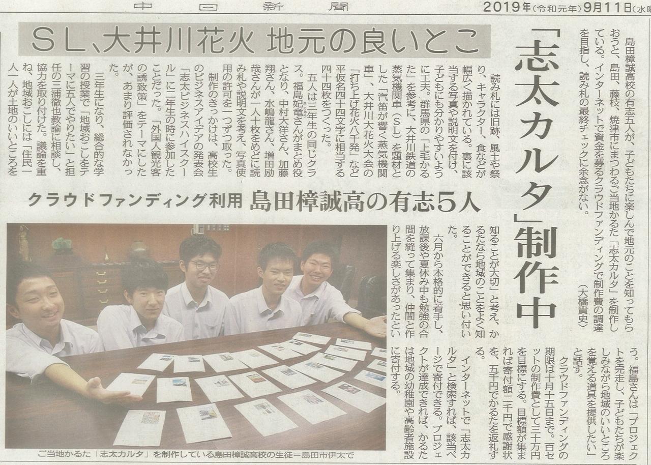 「志太カルタ制作プロジェクト」が新聞に紹介されました