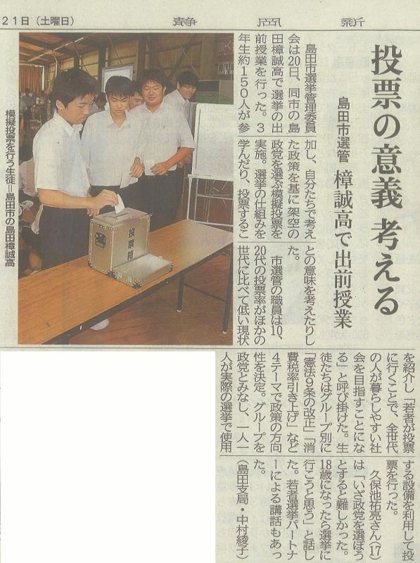 模擬投票が静岡新聞に紹介されました