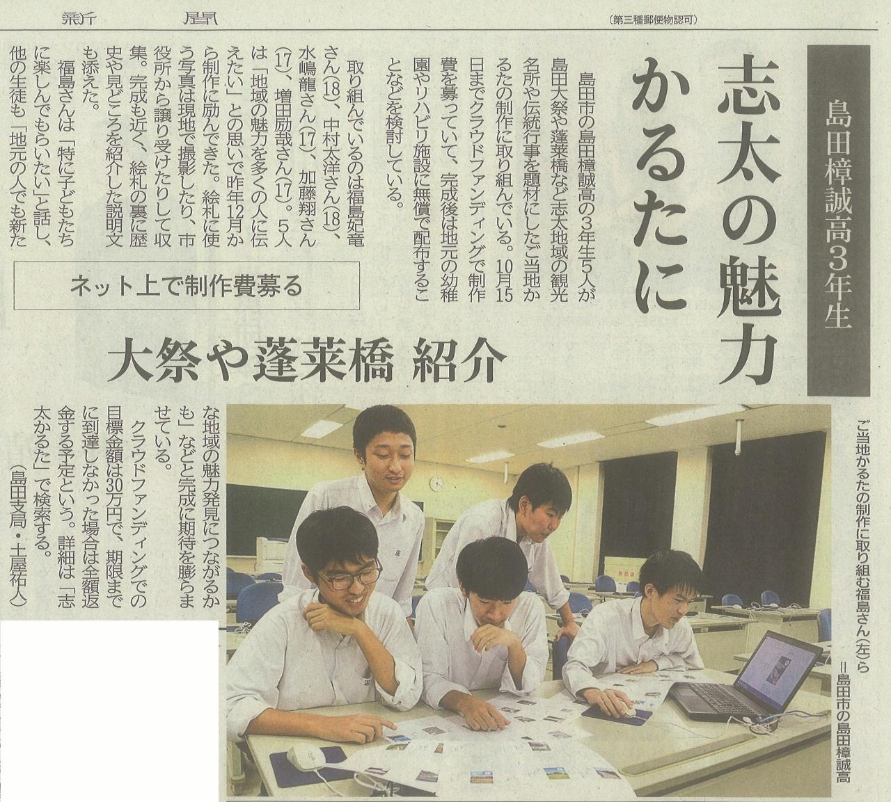 「志太カルタ制作プロジェクト」が静岡新聞に紹介されました