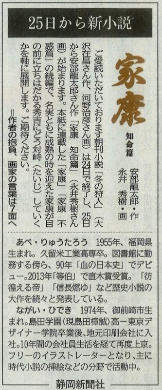 卒業生の活躍が新聞に紹介されました