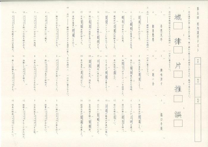 第5回校内漢字テスト
