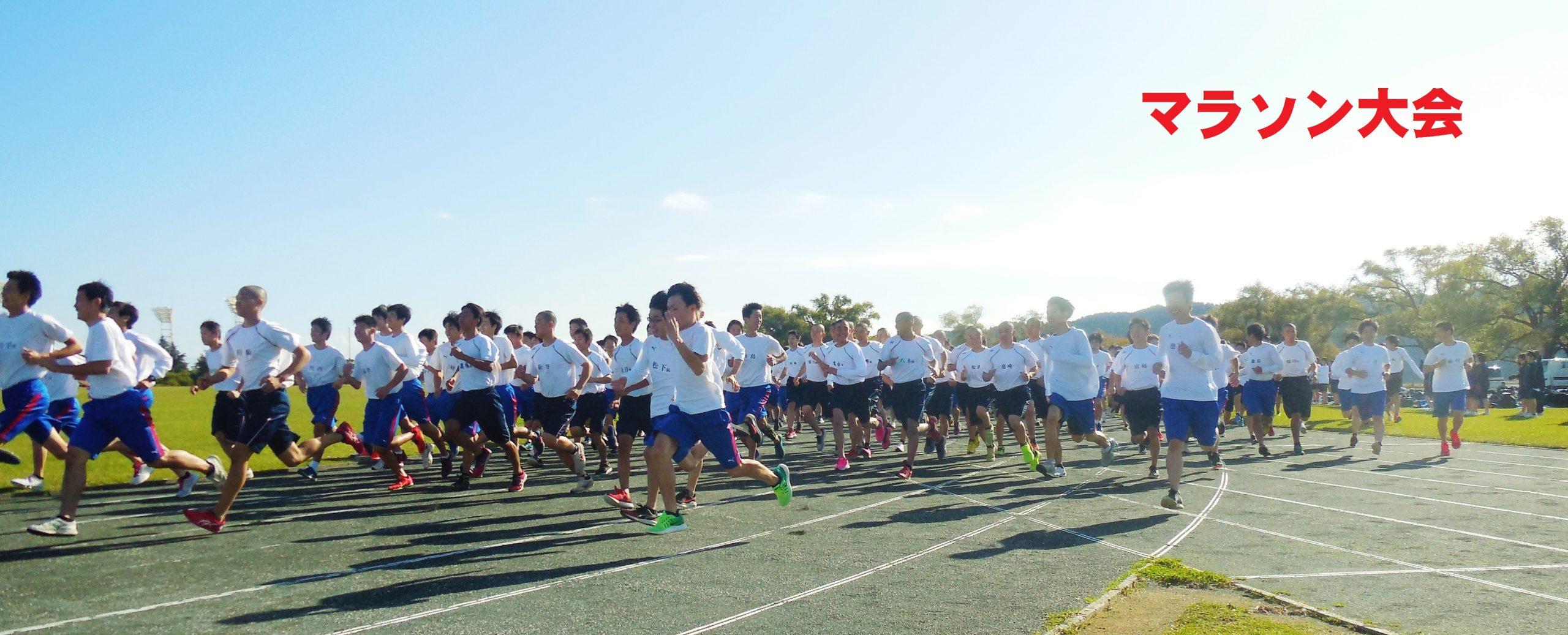 第10回島田樟誠高等学校マラソン大会