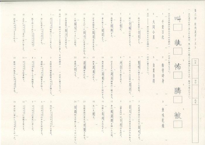 第6回校内漢字テスト