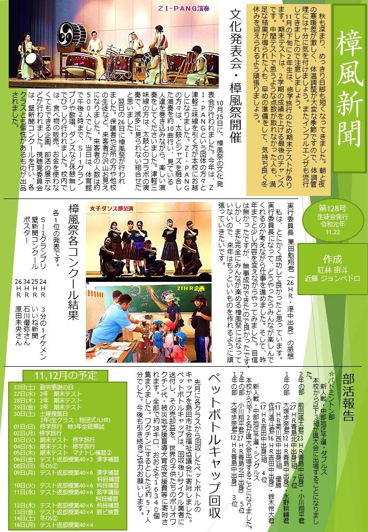 樟風新聞128号発行