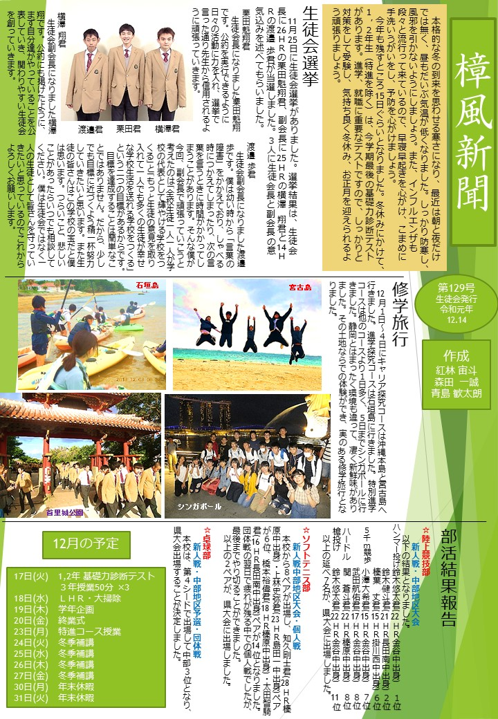樟風新聞129号発行