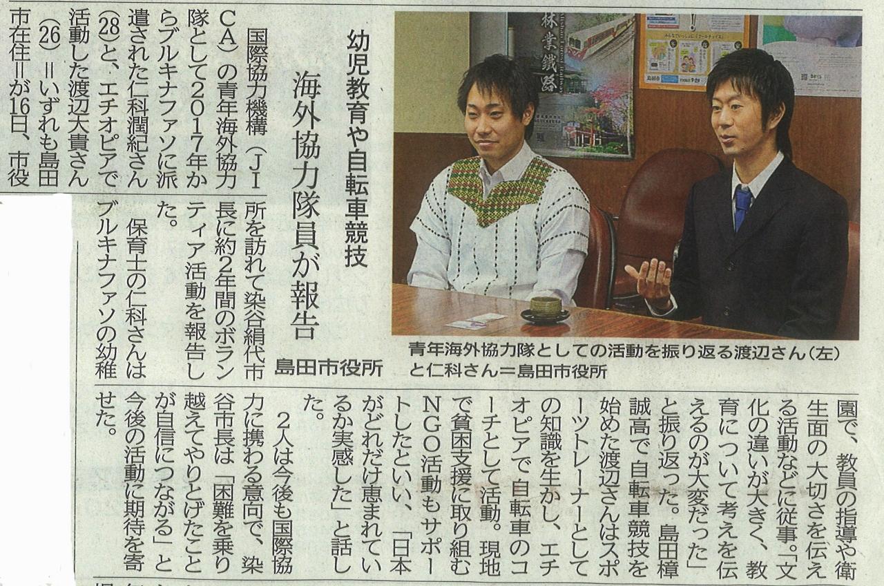 卒業生の渡辺さんが静岡新聞に紹介されました