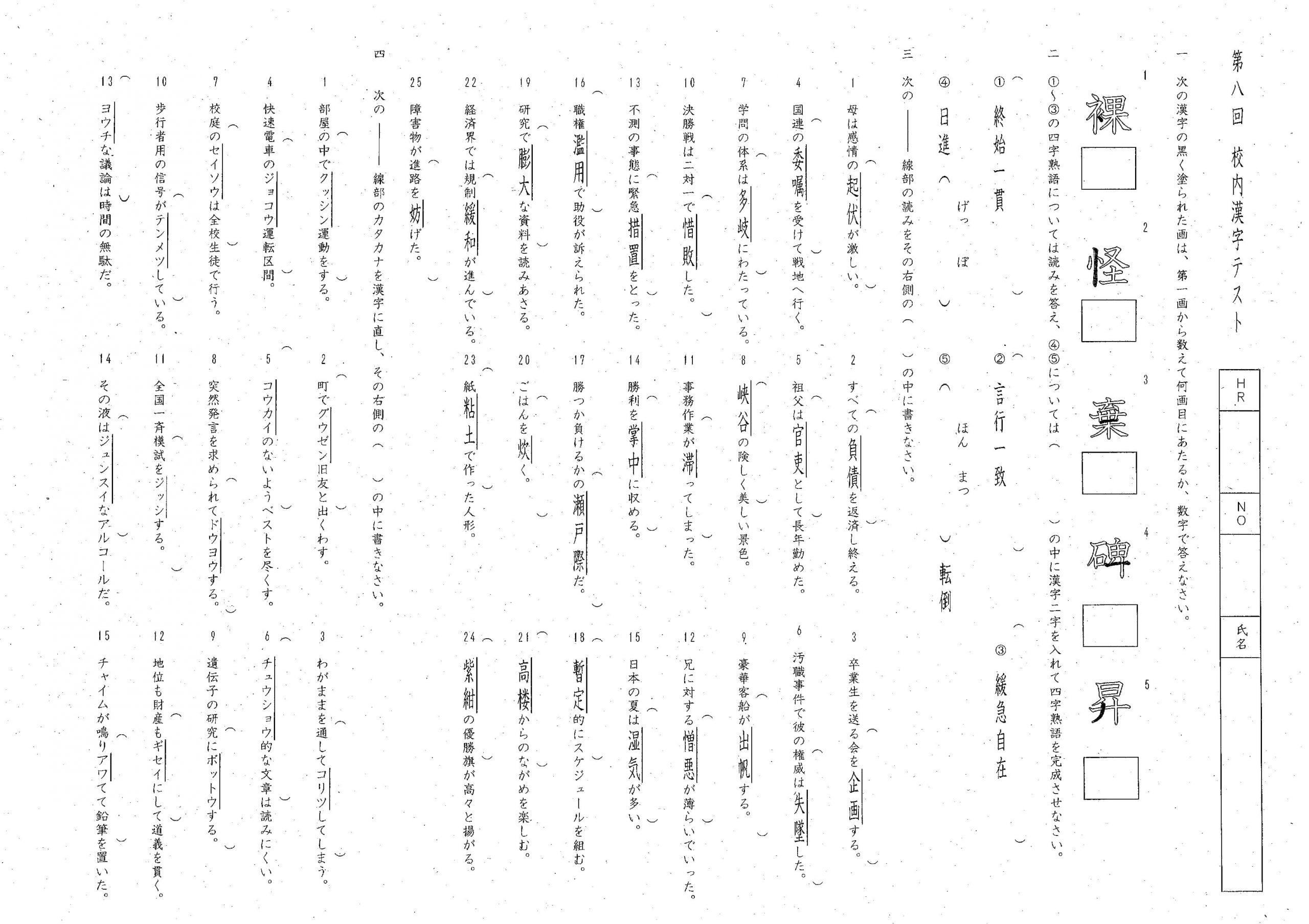 第8回校内漢字テスト
