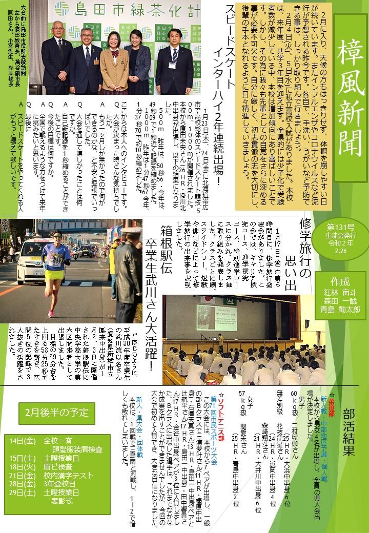 樟風新聞131号発行
