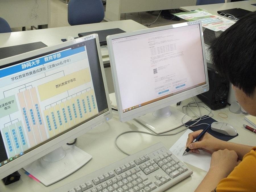 静岡大学オンラインオープンキャンパスへの参加