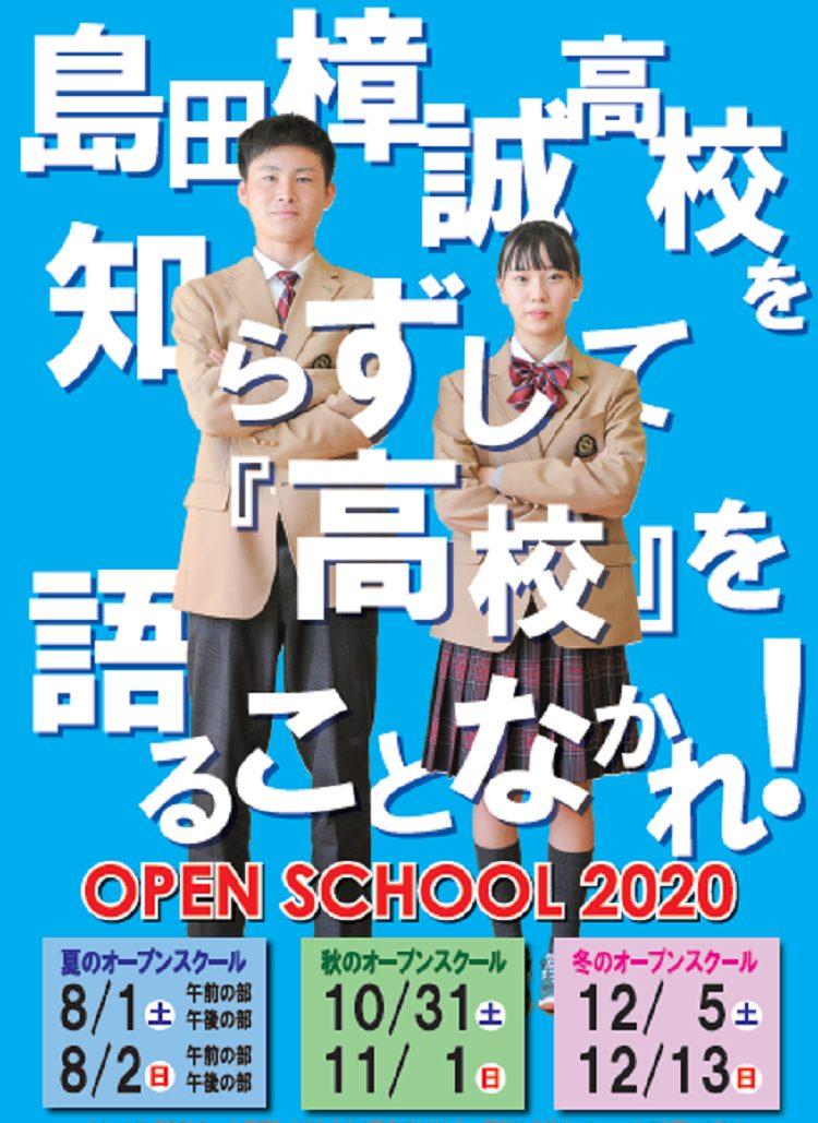 令和2年度オープンスクール(OS)ポスター紹介