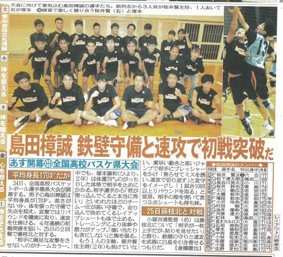 全国高校バスケット選手権県大会、注目の樟誠高校!