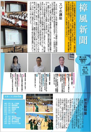 「樟風新聞」132号発行